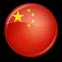 Chinese     中国普通话语言